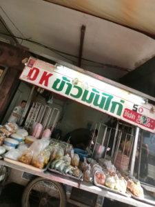バンコク プロンポン カオマンガイ屋