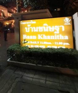 バーンカニタ タイ旅行