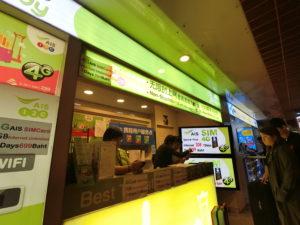 AIS店舗ドンムアン空港