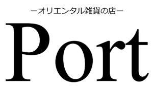 オリエンタル雑貨の店Port